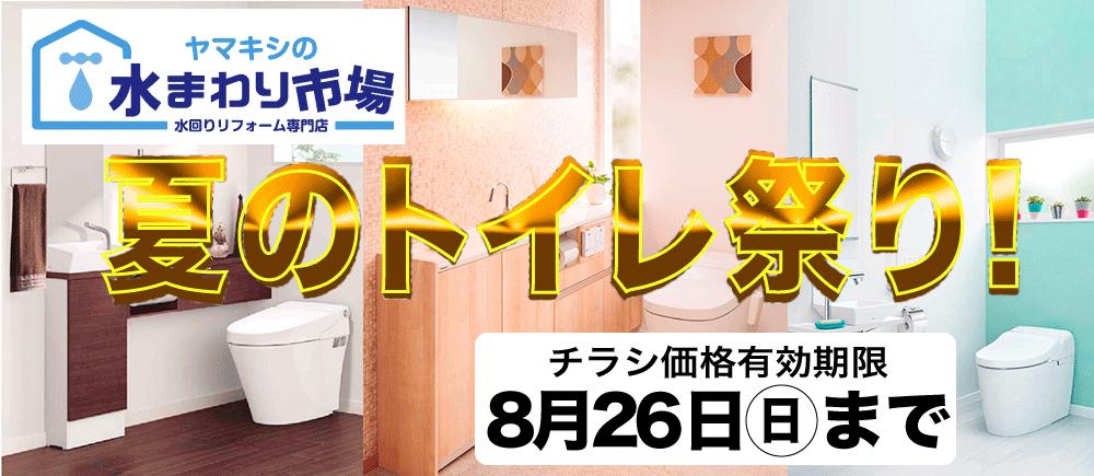 全店で夏のトイレ祭り開催中!